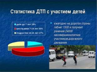 Статистика ДТП с участием детей ежегодно на дорогах страны гибнет 1500 и полу