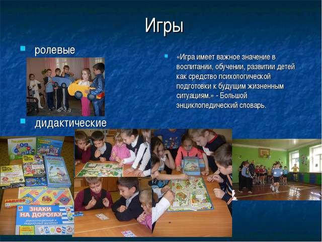 Игры ролевые дидактические «Игра имеет важное значение в воспитании, обучении...