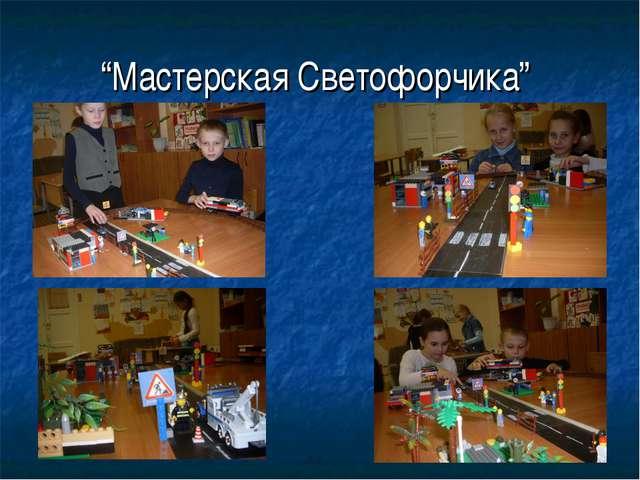 """""""Мастерская Светофорчика"""""""