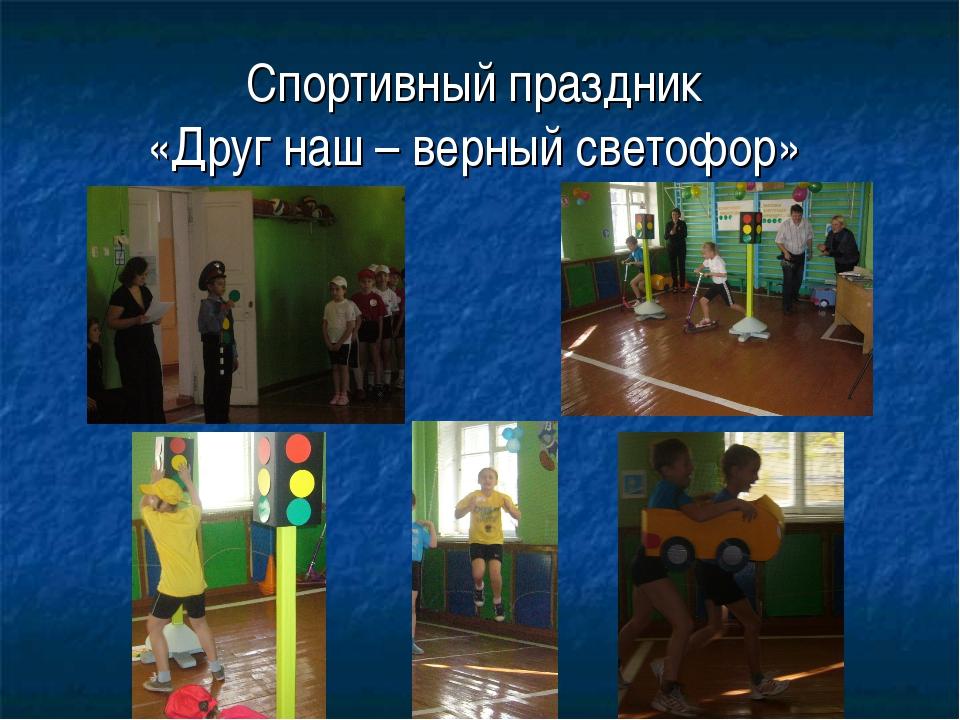 Спортивный праздник «Друг наш – верный светофор»