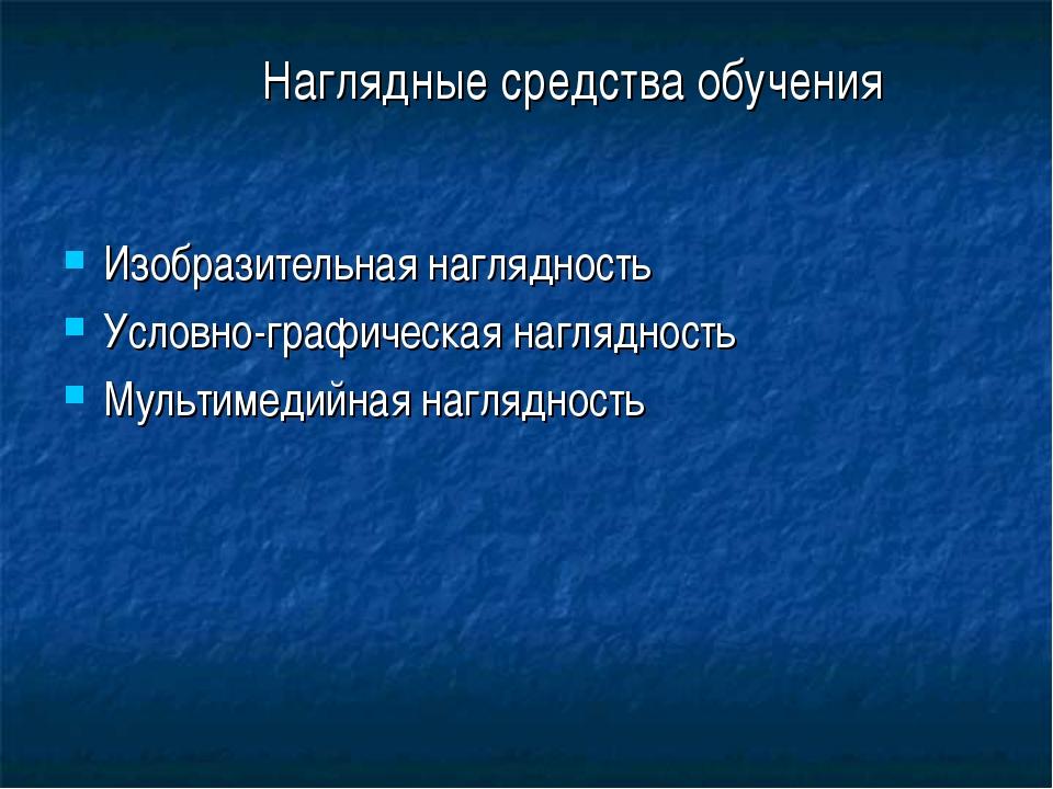 Наглядные средства обучения Изобразительная наглядность Условно-графическая н...