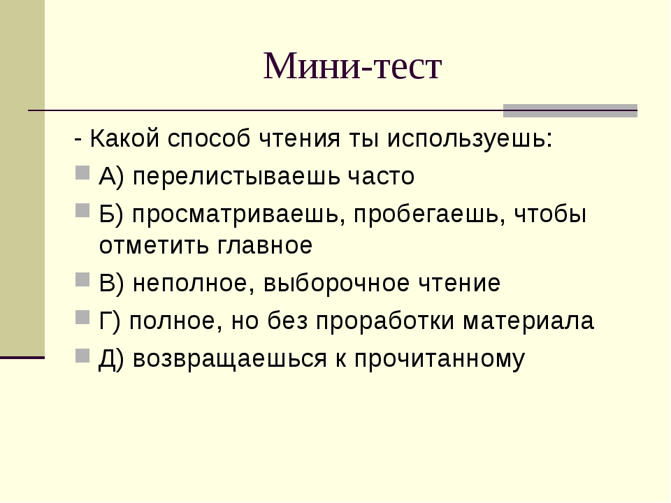 Мини-тест - Какой способ чтения ты используешь: А) перелистываешь часто Б) пр...