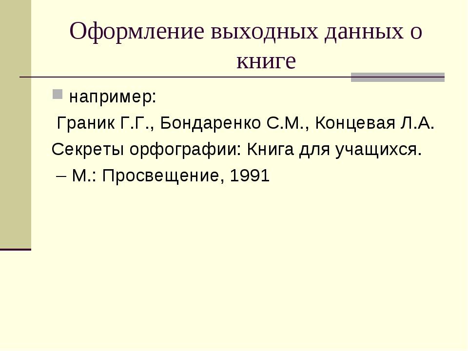 Оформление выходных данных о книге например: Граник Г.Г., Бондаренко С.М., Ко...