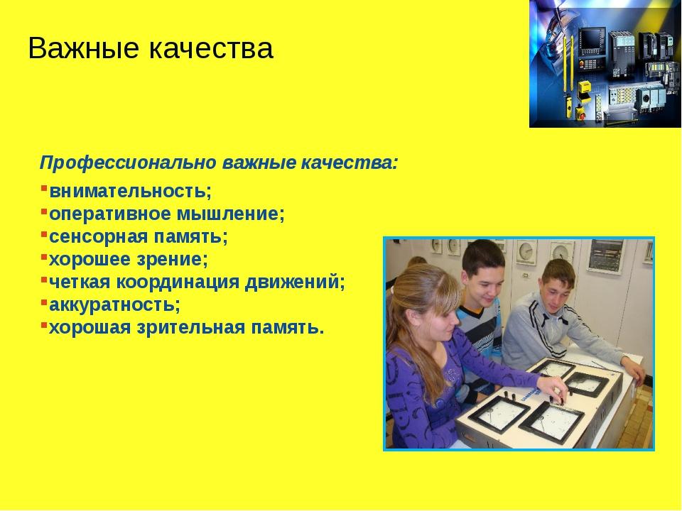 Профессионально важные качества: Профессионально важные качества: вниматель...