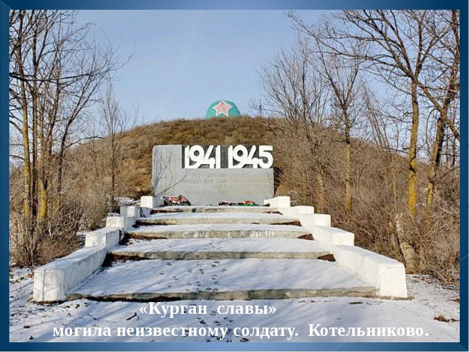 «Курган славы» могила неизвестному солдату. Котельниково.