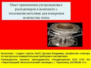Опыт применения ультразвуковых расходомеров в комплекте с тепловычислителями