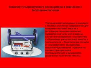 Комплект ультразвукового расходомера в комплекте с тепловычислителем Ультразв
