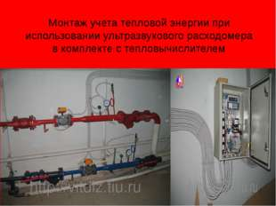 Монтаж учета тепловой энергии при использовании ультразвукового расходомера в