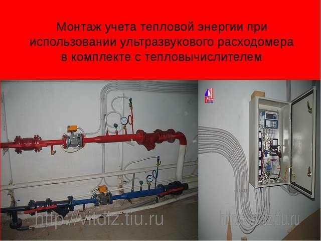 Монтаж учета тепловой энергии при использовании ультразвукового расходомера в...