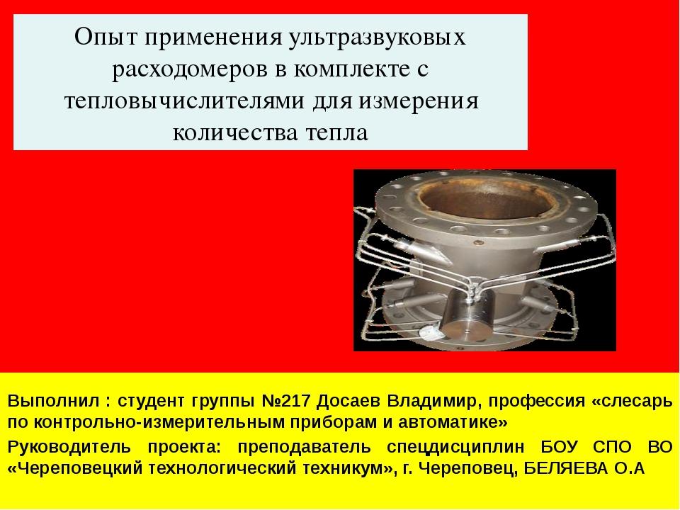 Опыт применения ультразвуковых расходомеров в комплекте с тепловычислителями...