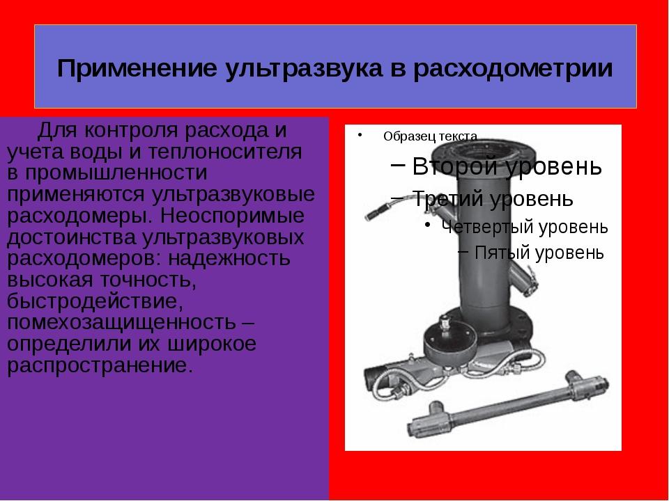 Применение ультразвука в расходометрии Для контроля расхода и учета воды и те...