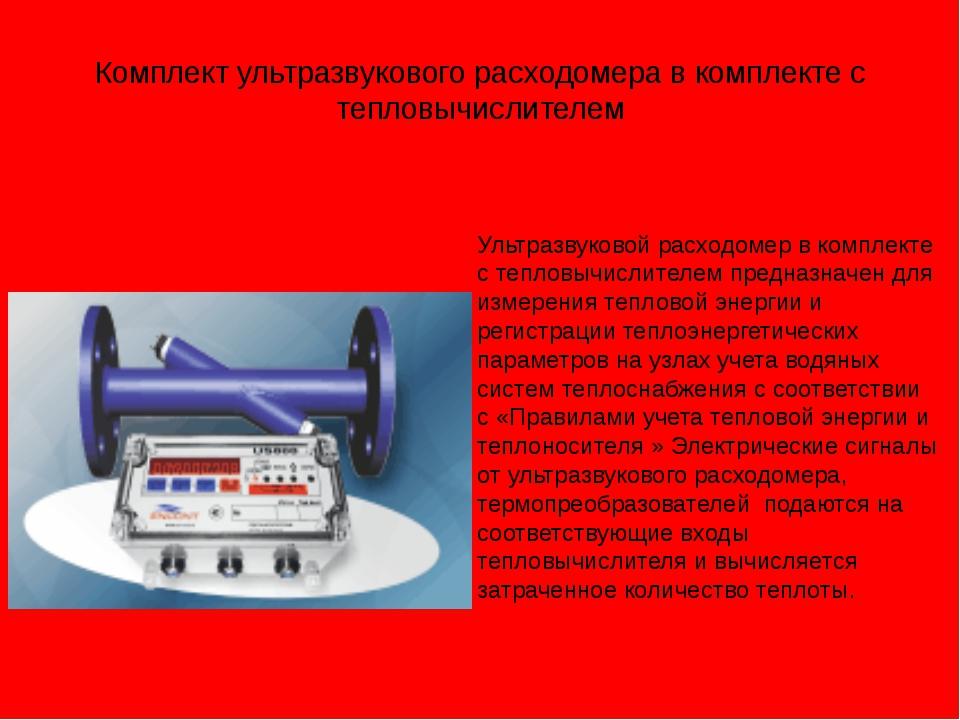 Комплект ультразвукового расходомера в комплекте с тепловычислителем Ультразв...