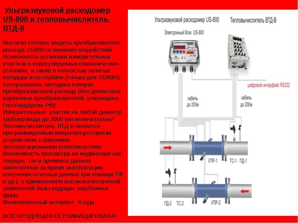 Ультразвуковой расходомер US-800 и тепловычислитель ВТД-8 Высокая степень за...