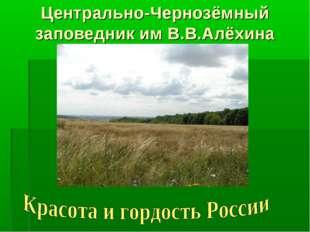 Центрально-Чернозёмный заповедник им В.В.Алёхина