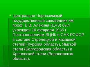 Центрально-Черноземный государственный заповедник им. проф. В.В. Алехина (ЦЧЗ