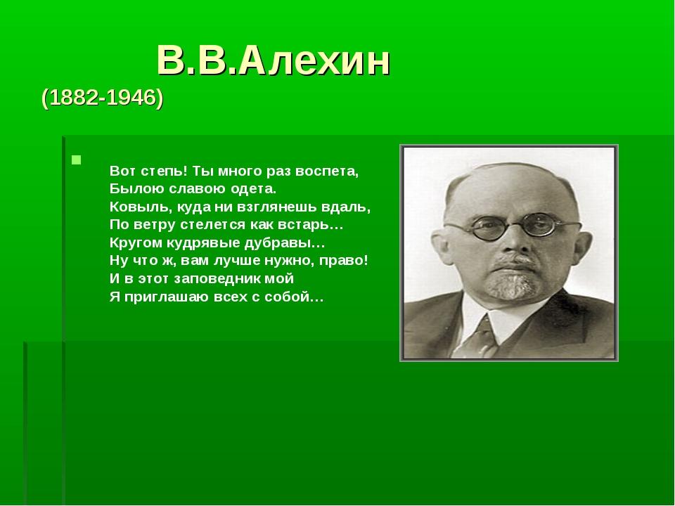 В.В.Алехин (1882-1946) Вот степь! Ты много раз воспета, Былою славою одета....