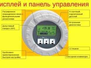 Дисплей и панель управления Расширенное операционное меню с функциональными