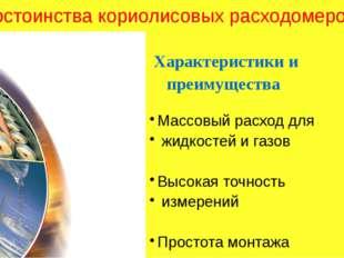 Достоинства кориолисовых расходомеров? Характеристики и преимущества Массовы