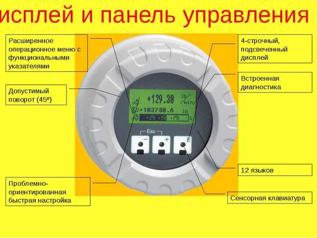 Дисплей и панель управления Расширенное операционное меню с функциональными...