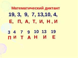 Математический диктант 19, 3, 9, 7, 13,10, 4, 3 П 7 Т 10 Н 19 Е 9 А 4 И 13 И
