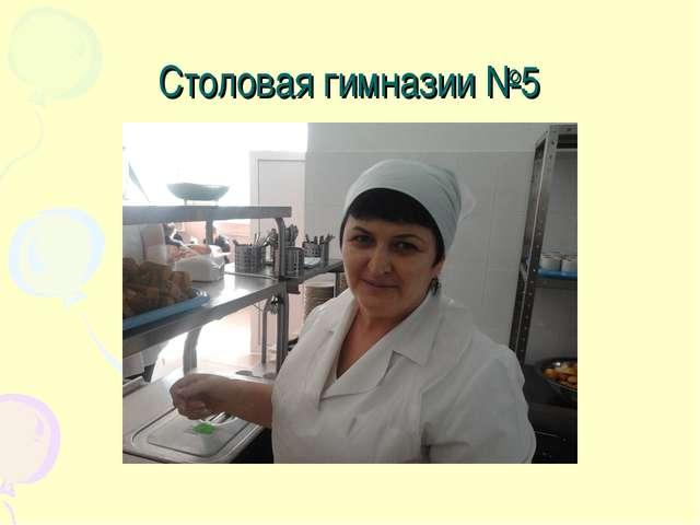 Столовая гимназии №5