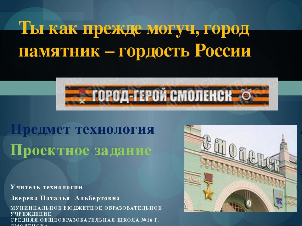 Предмет технология Проектное задание Учитель технологии Зверева Наталья Альб...