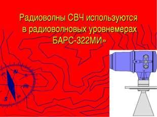 Радиоволны СВЧ используются в радиоволновых уровнемерах БАРС-322МИ»