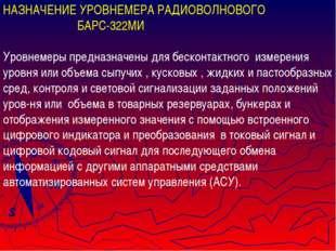 НАЗНАЧЕНИЕ ПРИБОРА НАЗНАЧЕНИЕ УРОВНЕМЕРА РАДИОВОЛНОВОГО БАРС-322МИ Уровнемер