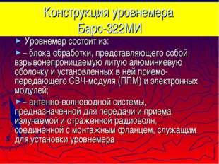 Конструкция уровнемера Барс-322МИ Уровнемер состоит из: − блока обработки, пр