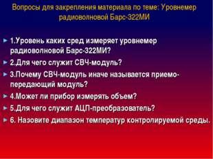 Вопросы для закрепления материала по теме: Уровнемер радиоволновой Барс-322М