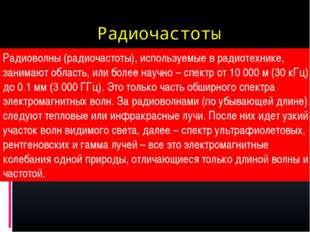 Радиоволны (радиочастоты), используемые в радиотехнике, занимают область, или