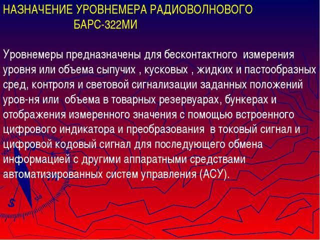 НАЗНАЧЕНИЕ ПРИБОРА НАЗНАЧЕНИЕ УРОВНЕМЕРА РАДИОВОЛНОВОГО БАРС-322МИ Уровнемер...