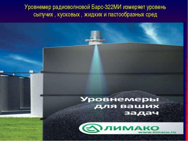 Уровнемер радиоволновой Барс-322МИ измеряет уровень сыпучих , кусковых , жид...