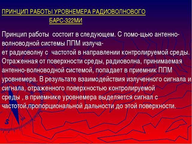 ПРИНЦИП РАБОТЫ УРОВНЕМЕРА РАДИОВОЛНОВОГО БАРС-322МИ Принцип работы состоит в...