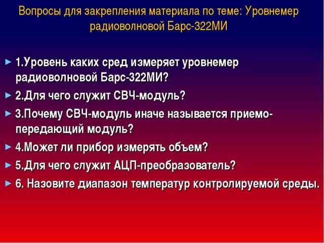 Вопросы для закрепления материала по теме: Уровнемер радиоволновой Барс-322М...