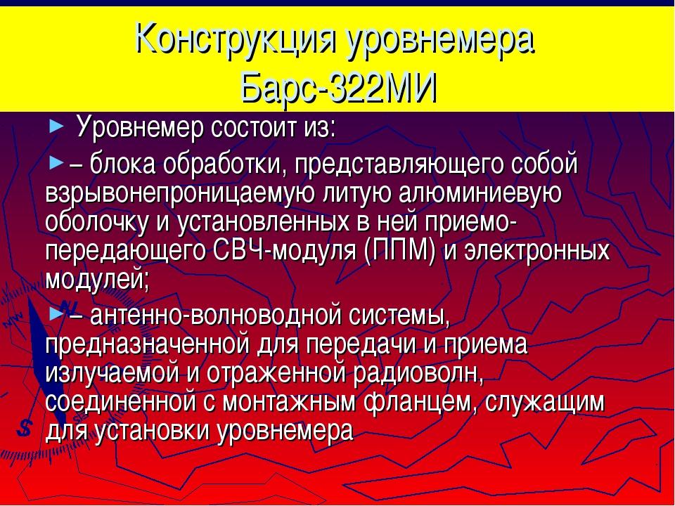 Конструкция уровнемера Барс-322МИ Уровнемер состоит из: − блока обработки, пр...