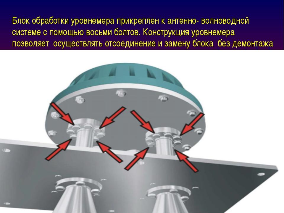 Блок обработки уровнемера прикреплен к антенно- волноводной системе с помощь...