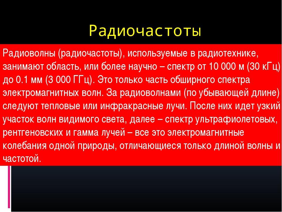 Радиоволны (радиочастоты), используемые в радиотехнике, занимают область, или...