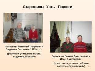 * Старожилы Усть - Подюги Рогозины Анатолий Петрович и Людмила Петровна (1923