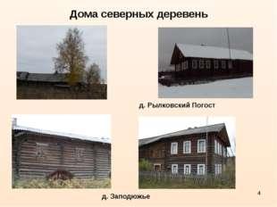 * Дома северных деревень д. Рылковский Погост д. Заподюжье