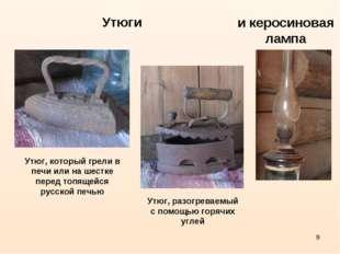 * Утюги Утюг, который грели в печи или на шестке перед топящейся русской печь