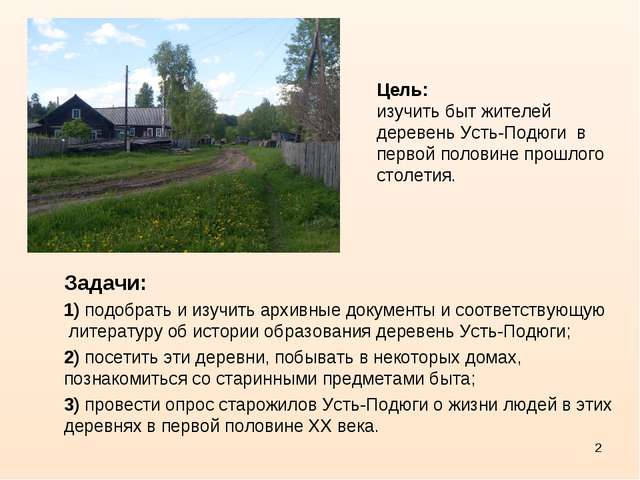 * Цель: изучить быт жителей деревень Усть-Подюги в первой половине прошлого с...