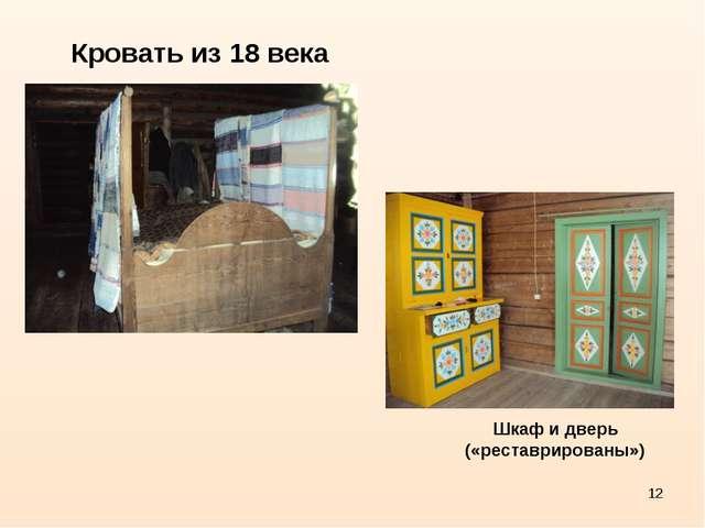* Кровать из 18 века Шкаф и дверь («реставрированы»)