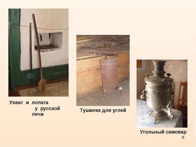 * Ухват и лопата у русской печи Тушилка для углей Угольный самовар