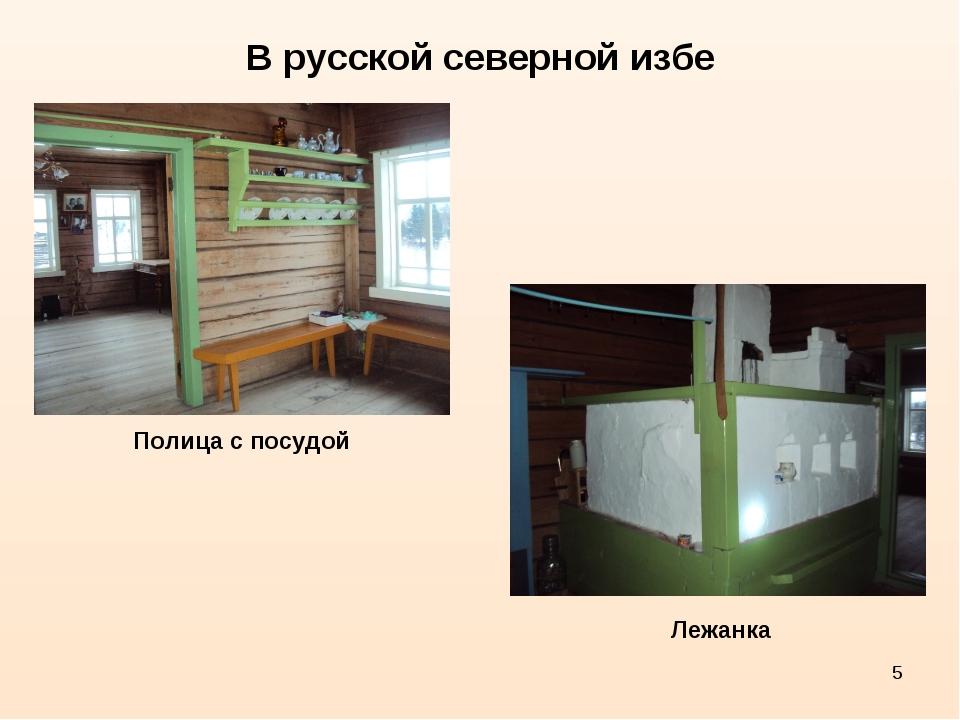 * В русской северной избе Полица с посудой Лежанка