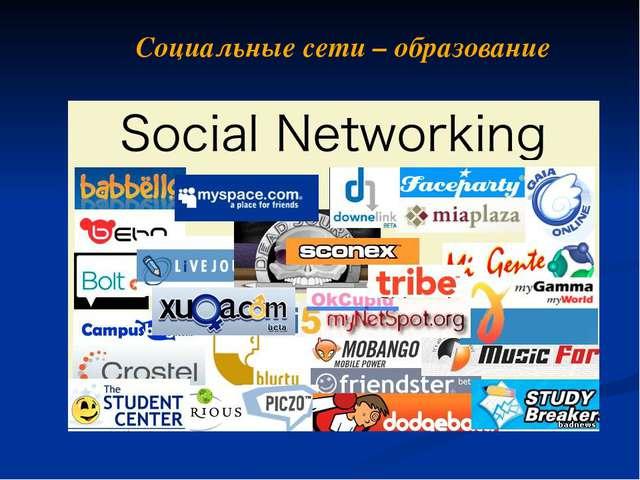 Социальные сети – образование