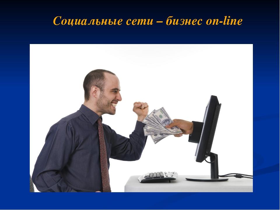 Социальные сети – бизнес on-line