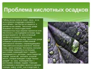 Проблема кислотных осадков Районы кислых почв не знают засух, но их естествен