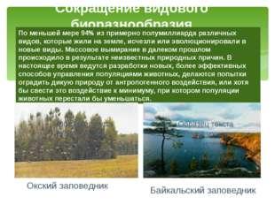Сокращение видового биоразнообразия По меньшей мере 94% из примерно полумилли