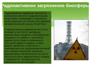 Радиоактивное загрязнение биосферы Радиоактивное заражение местности — загряз